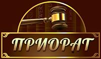 """Юридическая фирма """"Приорат"""""""